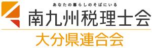 南九州税理士会 大分県連合会